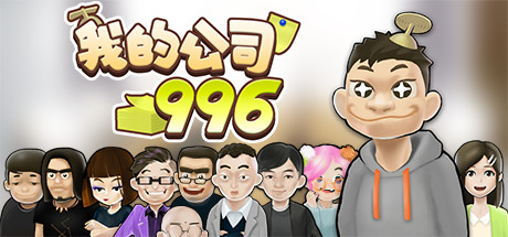 MyCompany996 Game For PC With Torrent Download